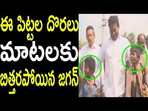 YS Jagan interacted with Funny Kids Comedy in Prajasankalpa Yatra Nuziveedu  | Cinema Politics