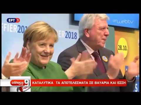 Νέο κεφάλαιο στην πολιτική ζωή της Γερμανίας | 29/10/18 | ΕΡΤ