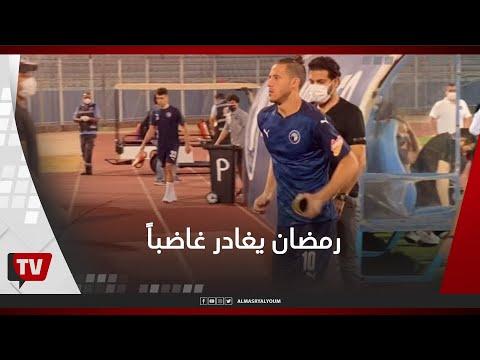 رمضان صبحي يغادر الملعب غاضباً .. وإكرامي والهاني سليمان بالأحضان عقب خسارة بيراميدز