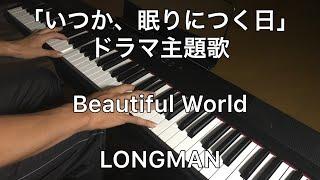 mqdefault - 「いつか、眠りにつく日」ドラマ 主題歌 Beautiful World / LONGMAN ピアノカバー