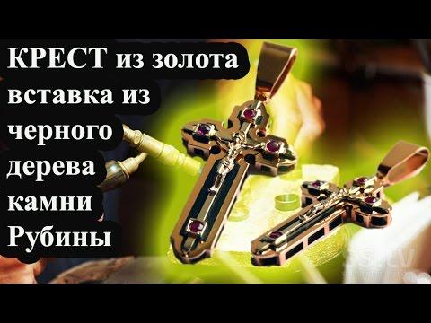 Золотой Крест с Рубинами\Golden Cross with Rubies