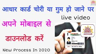 आधार कार्ड चोरी या गुम हो जाने पर अपने मोबाइल से डाउनलोड करें | aadhar card doanload