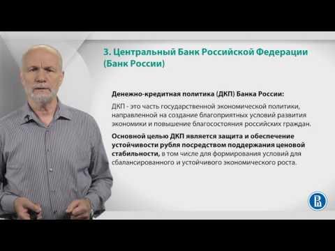 Курс лекций «Банковские услуги и отношение людей с банками». Лекция 3: Банк России