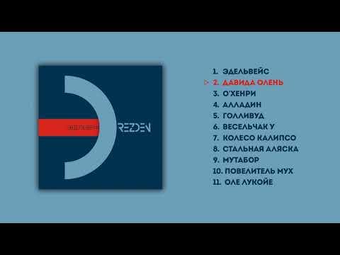 DREZDEN - ЭДЕЛЬВЕЙС (official audio album)