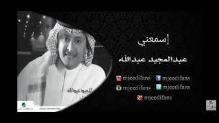 عبدالمجيد عبدالله - كل ماتقفي | البومات | إسمعني تحميل MP3