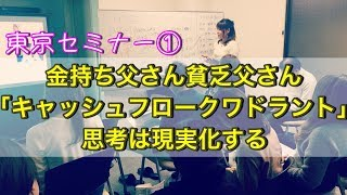 【東京セミナー①】金持ち父さん貧乏父さん「キャッシュフロークワドラント」、思考は現実化する@ワールドクリエイターNarumi