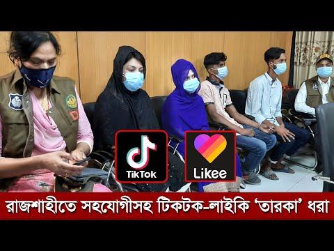 রাজশাহীতে টিকটক-লাইকির দুই নারী 'তারকা' ধরা