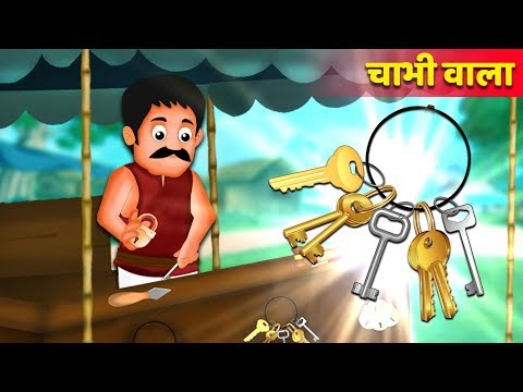 चाबी वाला की गलती | Key Maker's Mistake | Hindi Kahaniya for Kids | Moral Stories for Kids