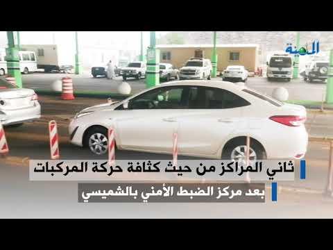مراكز الضبط الأمنى بمكة.. صمام أمان لتصاريح العمرة ومنع المخالفات