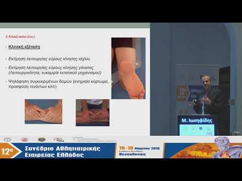 Μ. Ιωσηφίδης - Χονδροπάθεια επιγονατίδας