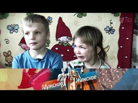 Почти мать-героиня. Мужское / Женское. Выпуск от 14.06.2019