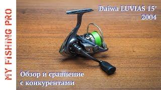Катушка безынерционная daiwa 07 luvias 2000