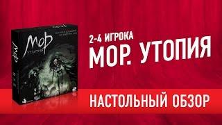 Настольная игра «МОР. УТОПИЯ» Обзор // Pathologic. Boardgame review