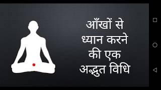 आँखों से ध्यान करने की एक अद्भुत विधि - The Eyes Meditation - Download this Video in MP3, M4A, WEBM, MP4, 3GP