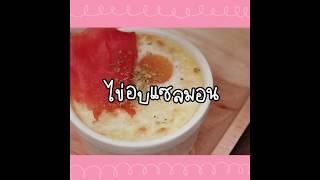 SistaCafe Channel : วิธีทำไข่อบแซลมอน