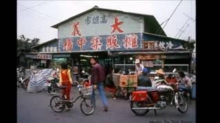 Đài Loan 40 năm trước – ảnh Doi Kuro