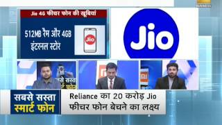 All about Reliance Jio's ₹ 500 4G feature phone! | सबसे सस्ता स्मार्ट फोन