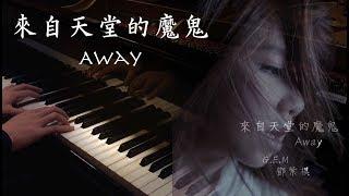 G.E.M. 鄧紫棋 來自天堂的魔鬼 Away - 鋼琴 SLS Piano Cover