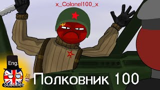 Countryhumans shitpost #5 | Countryhumans friends 2 | Полковник 100 (Colonel 100)