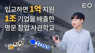 토스, 직방이 거쳐간 명문 창업 사관학교