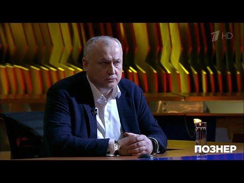 Гость Юрий Ганус. Познер. Выпуск от 11.02.2019