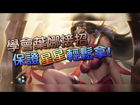 【傳說對決】葉娜精彩操作 擊殺只在一瞬間!