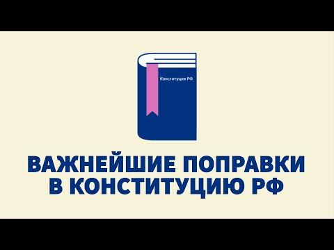 Важнейшие поправки в Конституцию РФ