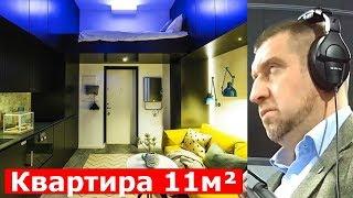 Жильё в России: купить или снимать? Квартира 11 м². Дмитрий Потапенко