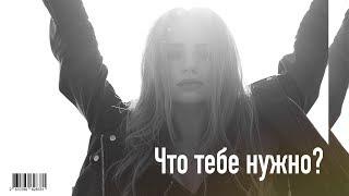 MALAYA - Что тебе нужно ? (Official Lyric Video)