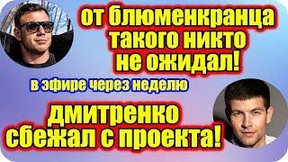 Дом 2 Новости ♡ Раньше Эфира 21 мая 2019 (21.05.2019).