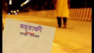 Moyurakkhi By Humayun Ahmed   Himu Series | My AudioBook