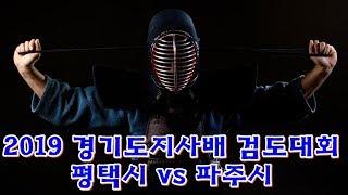 2019경기도지사배 검도대회 파주시 vs 평택시 동영상