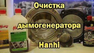 Очистка дымогенератора Hanhi