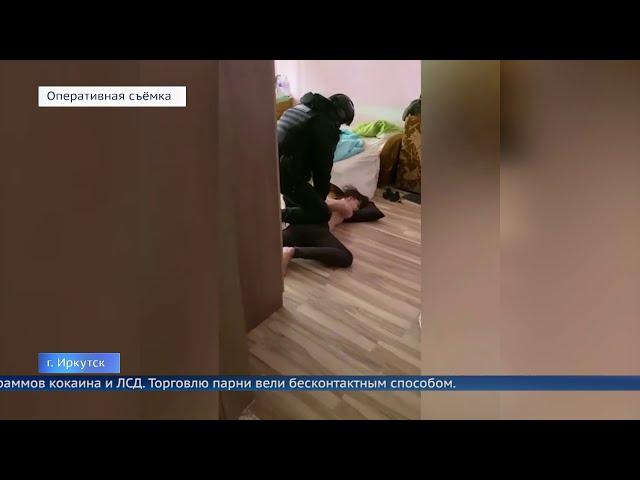 В Иркутске студентов задержали за сбыт наркотиков