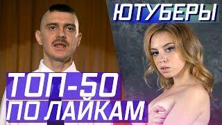 ТОП-50 КЛИПОВ ЮТУБЕРОВ ПО ЛАЙКАМ 👍👍👍