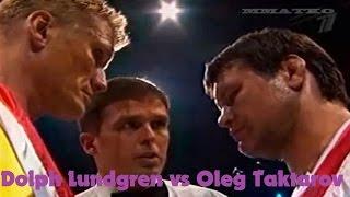 Dolph Lundgren vs Oleg Taktarov (Дольф Лундгрен vs Олега Тактарова)
