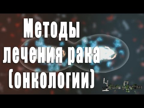 Методы лечения рака. Methods of treating cancer