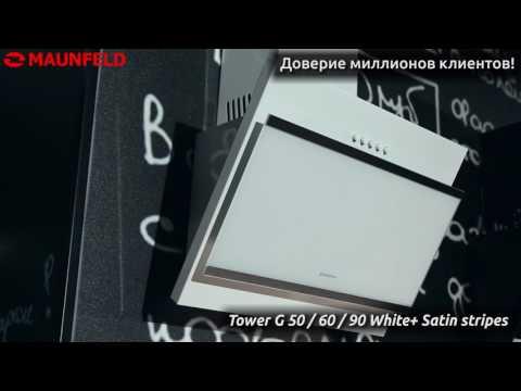 Видеообзор Кухонная вытяжка Maunfeld Tower G Satin белый