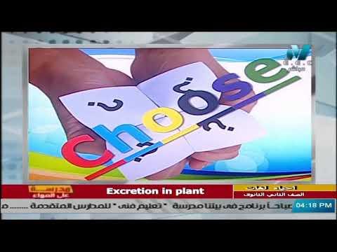 أحياء لغات للصف الثاني الثانوي 2021 ( ترم 2 ) الحلقة 2 - Excretion in Plant