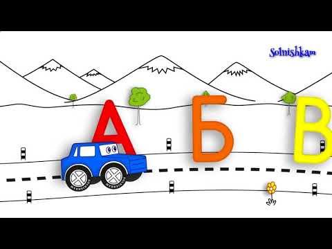 Машинки. Развивающий мультик. Учим алфавит.