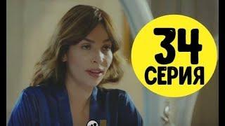 Слезы Дженнет 34 серия на русском,турецкий сериал, дата выхода