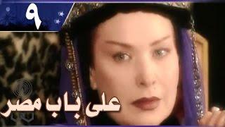 علي باب مصر׃ الحلقة 09 من 33
