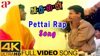 Pettai Rap Full Video Song 4K | Kadhalan Movie Songs | Prabhu Deva | Vadivelu | AR Rahman