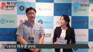 [해시넷]링플랫폼 이우준 본부장 인터뷰