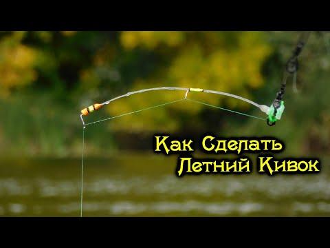 Самодельный БОКОВОЙ КИВОК для рыбалки на летнюю мормышку