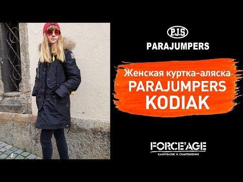Женская куртка-аляска Parajumpers Kodiak