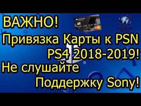 Важно! PSN Привязка Карты 2018! Поддержка Sony! Не Слушайте!