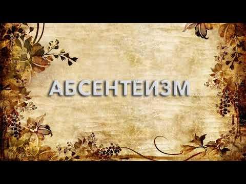 Абсентеизм 📚 - что такое Абсентеизм и как пишется слово Абсентеизм