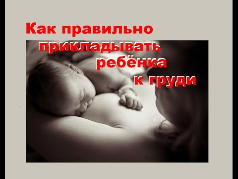 , title : 'Как правильно прикладывать ребёнка к груди'