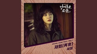 Sejeong - Meet Again